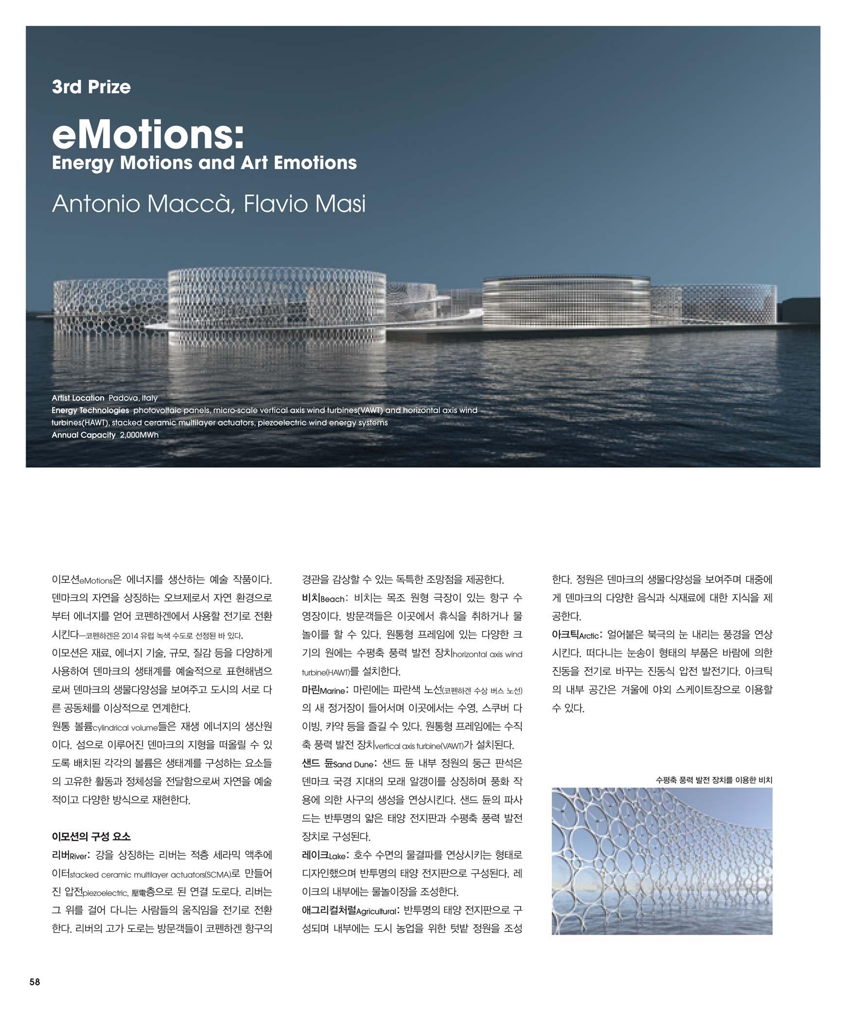 eMotions, Antonio Maccà